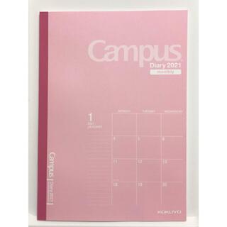 コクヨ(コクヨ)のコクヨ キャンパスダイアリー 手帳  2021年 B5  マンスリー ピンク(カレンダー/スケジュール)