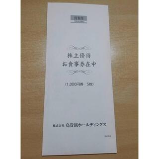 【ポッくん様専用】鳥貴族 株主優待券 5000円分(レストラン/食事券)