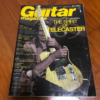 Guitar magazine (ギター・マガジン) 2016年 01月号(音楽/芸能)