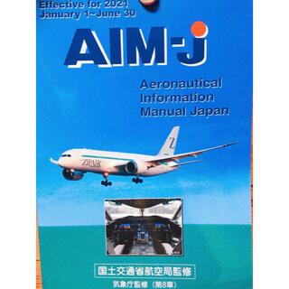 パイロット(PILOT)のパイロット必携  AIM-j  2021年前期版(航空機)