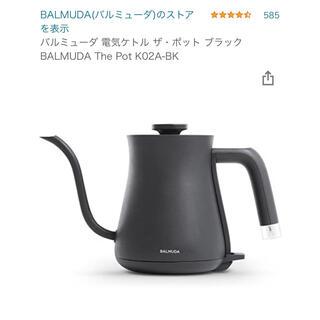 バルミューダ(BALMUDA)のバルミューダ ザ・ポット K02A-BK ケトル ブラック 新品未使用(電気ケトル)