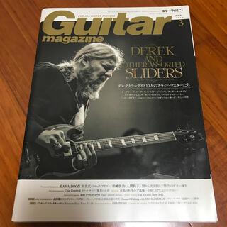 Guitar magazine (ギター・マガジン) 2016年 03月号(音楽/芸能)