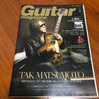 Guitar magazine (ギター・マガジン) 2016年 05月号(音楽/芸能)