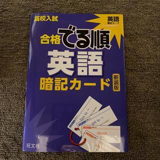 オウブンシャ(旺文社)の高校入試合格でる順暗記カ-ド英語 新装版(語学/参考書)
