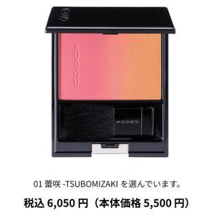 SUQQU - スック チーク★SUQQU ピュア カラー ブラッシュ 01 蕾咲
