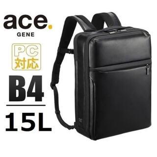 エースジーン(ACE GENE)の超セール※値下■エースジーン[ガジェタブルWR]ビジネスリュックB4 15L 黒(ビジネスバッグ)