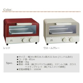 I.D.E.A international - BRUNO オーブントースター 2枚焼き 一人暮らし