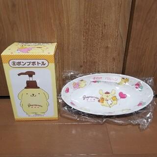 ポムポムプリン(ポムポムプリン)のポムポムプリンくじ ポンプボトル お皿(食器)