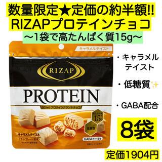 8袋★ライザップ プロテインチョコ 高たんぱく 低糖質 激安 お菓子 GABA(菓子/デザート)