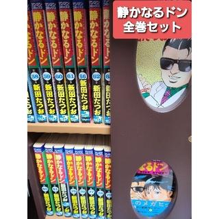 【中古】静かなるドン 漫画全巻セット 1~108巻(完結)(全巻セット)