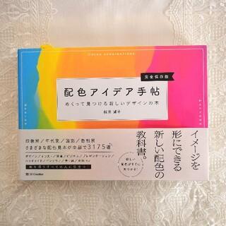 「配色アイデア手帖 めくって見つける新しいデザインの本 完全保存版」桜井輝子(アート/エンタメ)