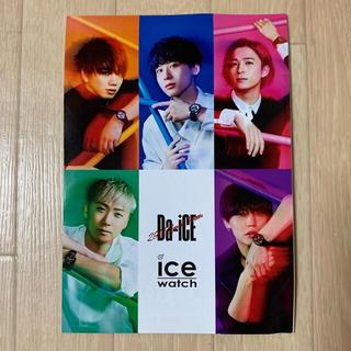 アイスウォッチ(ice watch)のDa-iCEさんのice Watchのカタログ(ミュージシャン)
