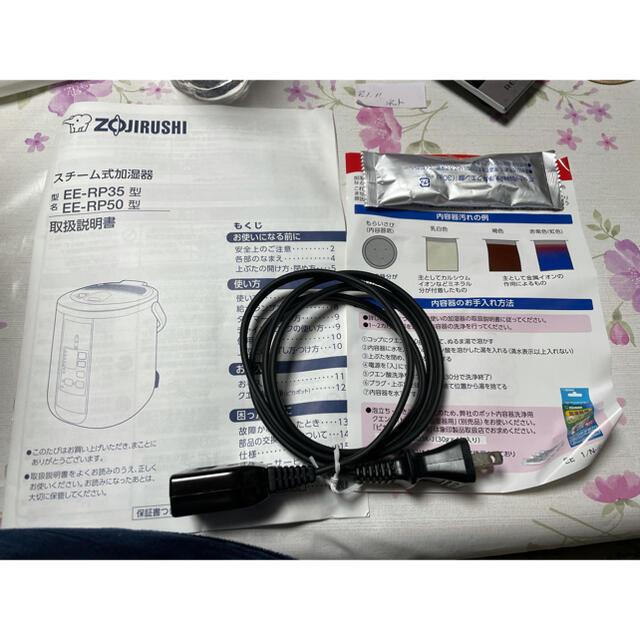 象印(ゾウジルシ)の象印 ZOJIRUSHI  EE-RP50 スチーム式加湿器 スマホ/家電/カメラの生活家電(加湿器/除湿機)の商品写真
