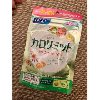 ファンケル(FANCL)のカロリミット 45日分(ダイエット食品)