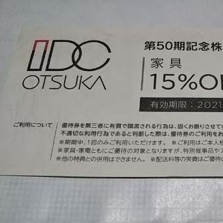 大塚家具 株主優待券 家具15%オフ(ショッピング)