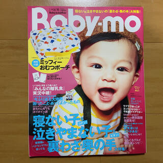 Baby-mo (ベビモ) 2019年 10月号(結婚/出産/子育て)