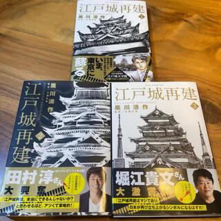 小学館 - 江戸城再建 1〜3巻 全巻セット