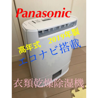 Panasonic - 2019年製 PANASONIC F-YZS60 衣類乾燥除湿機