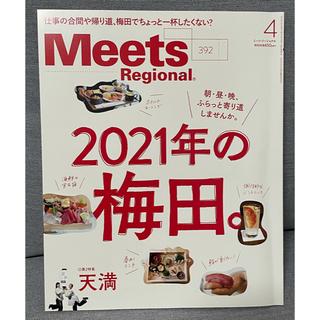Meets Regional 2021年 04月号(ニュース/総合)