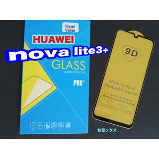 ファーウェイ(HUAWEI)のHUAWEI nova lite3+ 保護ガラス 9D ファーウェイ ②(保護フィルム)