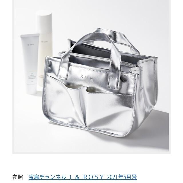 RMK(アールエムケー)のアンドロージー付録RMKコスメ収納バック コスメ/美容のメイク道具/ケアグッズ(メイクボックス)の商品写真