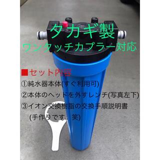 【新品】洗車用 純水器(イオン交換樹脂充填済み) すぐ使えます!