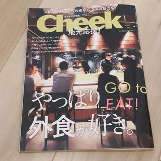 Cheek (チーク) 2021年 01月号(料理/グルメ)