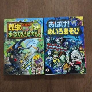 まちがいさがし めいろ 本 2冊(絵本/児童書)