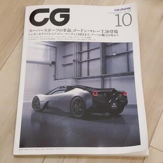 CG (カーグラフィック) 2020年 10月号(車/バイク)
