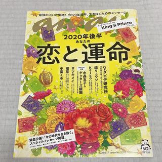anan (アンアン) 2020年 6/17号(その他)