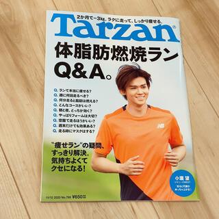 Tarzan (ターザン) 2020年 11/12号 雑誌(生活/健康)