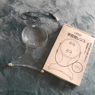 貴和製作所 - クローバー 手芸用レンズ