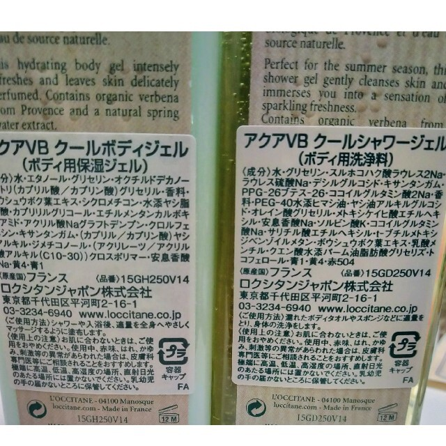 L'OCCITANE(ロクシタン)のロクシタン アクアヴァーベナ 【限定発売品】 各250ml ボディソープ 保湿 コスメ/美容のボディケア(ボディソープ/石鹸)の商品写真