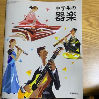 中学生の器楽(童謡/子どもの歌)