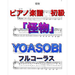 ピアノ楽譜 初級 「怪物」YOASOBI フルコーラス(ポピュラー)