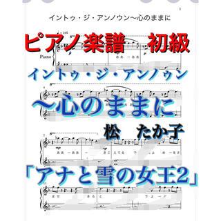 ピアノ楽譜 初級 「イントゥ・ジ・アンノゥン〜心のままに」アナと雪の女王2(ポピュラー)