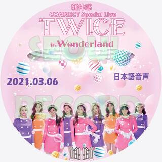 ウェストトゥワイス(Waste(twice))のTWICE オンラインライブ TWICE in Wonderland DVD(アイドル)