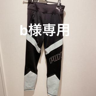 プーマ(PUMA)のPUMA★タイツ adidas★タイツ(レギンス/スパッツ)