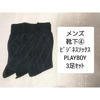 プレイボーイ(PLAYBOY)の☆040 靴下③ メンズ  ビジネスソックス PLAYBOY 3足セット(ソックス)