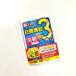 超スピード合格!日商簿記3級実戦問題集 第5版(資格/検定)