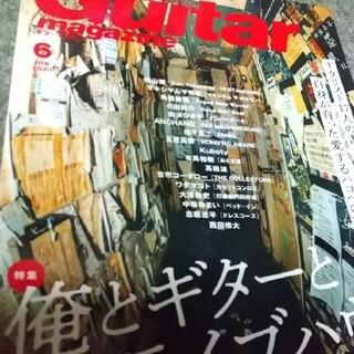 Guitar magazine (ギター・マガジン) 2020年 06月号(アート/エンタメ/ホビー)