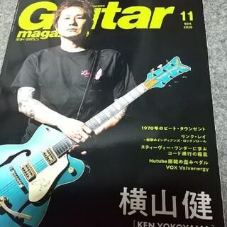 Guitar magazine (ギター・マガジン) 2020年 11月号(アート/エンタメ/ホビー)
