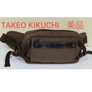 タケオキクチ(TAKEO KIKUCHI)のTAKEO KIKUCHI 美品 ウエストポーチ ショルダーバッグ ボディバッグ(ボディーバッグ)
