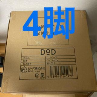 ドッペルギャンガー(DOPPELGANGER)のスゴイッス DOD  タン  4脚(テーブル/チェア)