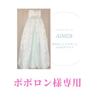 エメ(AIMER)の【美品】AIMER  エメ カラードレス 9号から13号の方にピッタリ(ロングドレス)