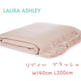 ローラアシュレイ(LAURA ASHLEY)のリヅィー スローブランケット ローラアシュレイ  (毛布)