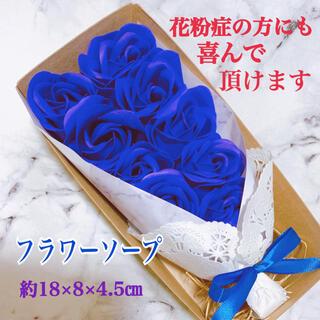♫フラワーソープ⑨ブーケ「ロイヤルブルー」1点(その他)