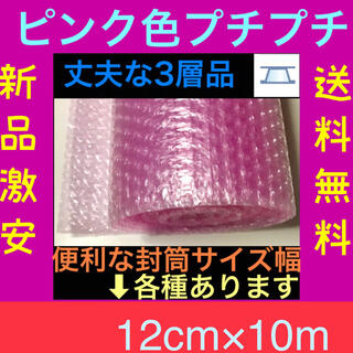 ピンク プチプチ梱包材 12cm エアーキャップ エアクッション 送料無料(携帯用ゲームソフト)