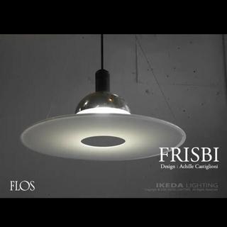 フロス(FLOS)のFLOS FRISBI ヤマギワで購入 説明書付き(天井照明)