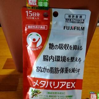 フジフイルム(富士フイルム)の富士フイルムメタバリアEX15日分120粒✕3(ダイエット食品)